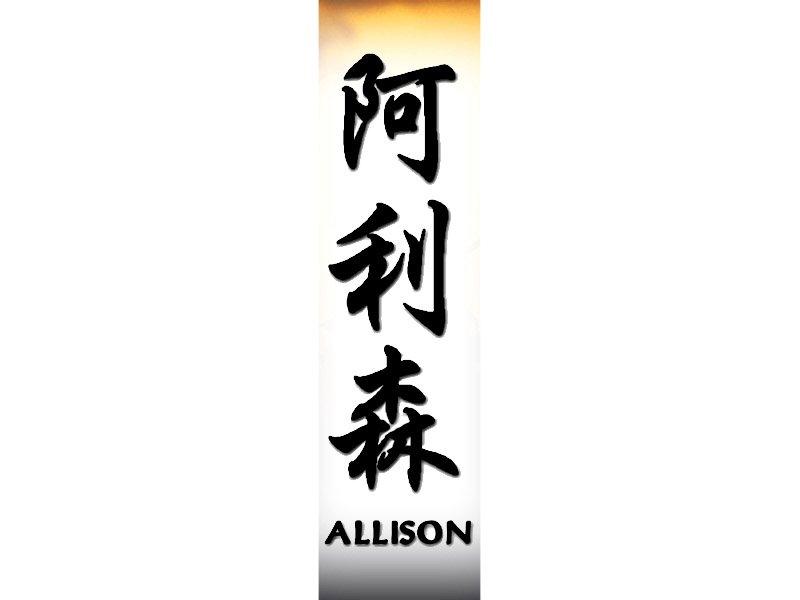 Allison escrito con letras chinas